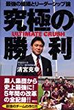 究極の勝利 ULTIMATE CRUSH―最強の組織とリーダーシップ論