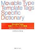 Movable Type例解テンプレートタグ辞典―目的引きリファレンス+実例サンプル集