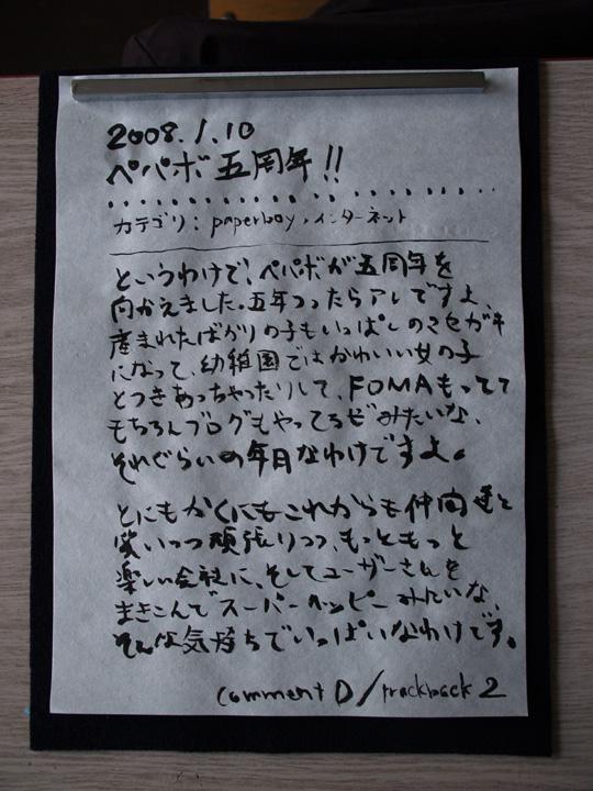 P1106136.JPG