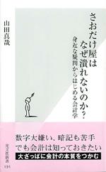 book_saodake.jpg