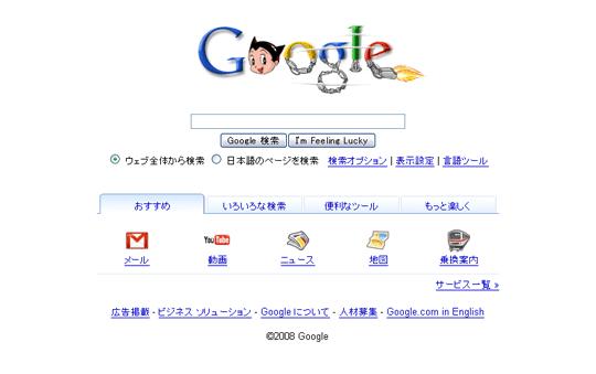 google-atom.png